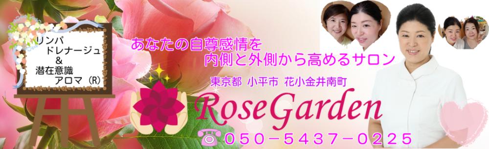 サロン Rose Garden